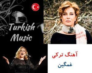 دانلود آهنگ غمگین ترکیه ای خواننده زن