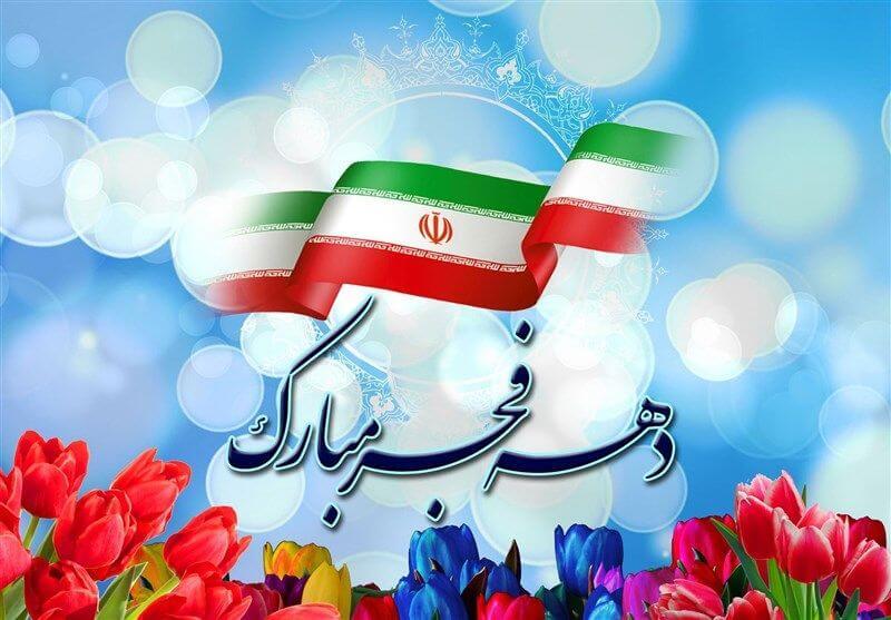 دانلود سرود 22 بهمن برای مدارس